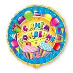 фольгированный шар с днём рождения, (сладости)