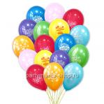 30 шариков ассорти «С днём Рождения» с бесплатной доставкой
