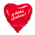 Фольгированное сердце «Я тебя люблю!»  46 см