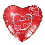 Сердце «С любовью» с сердечками шар 46 см