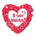 Сердце «я тебя люблю! с сердечками» 46 см