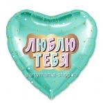 Сердце с надписью «Люблю тебя» (конфетти)  46 см с гелием