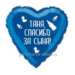 Синее сердце с вашей надписью, шар 46 см