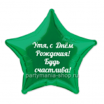 Зеленая звезда с вашей надписью, шар 46 см