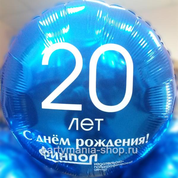 Синий шар с логотипом