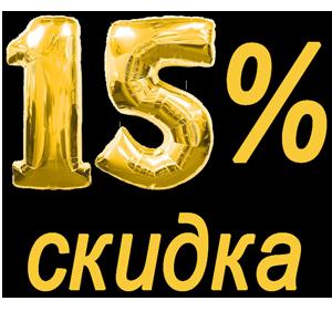 Скидка -15% на все фольгированные цифры